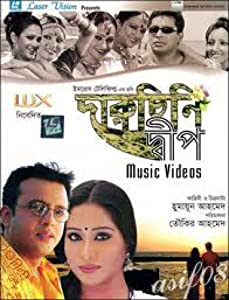 Unlimited movie tv downloads Daruchini Dwip by Giasuddin Selim [640x360]