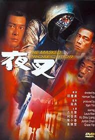 Ye cha (1999)