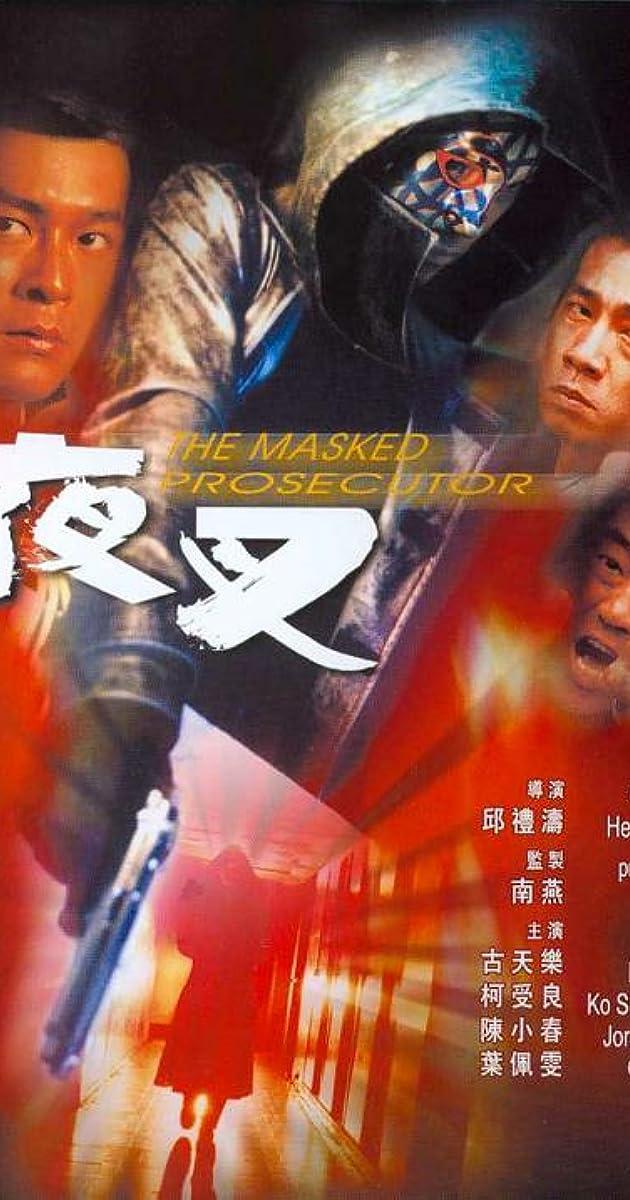 Dạ Xoa - The Masked Prosecutor (1999)