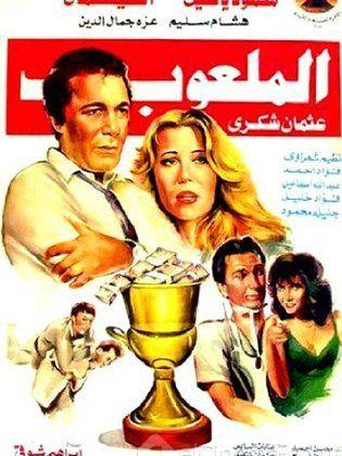 Al maloughb ((1987))