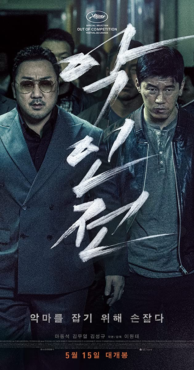Subtitle of The Gangster, the Cop, the Devil