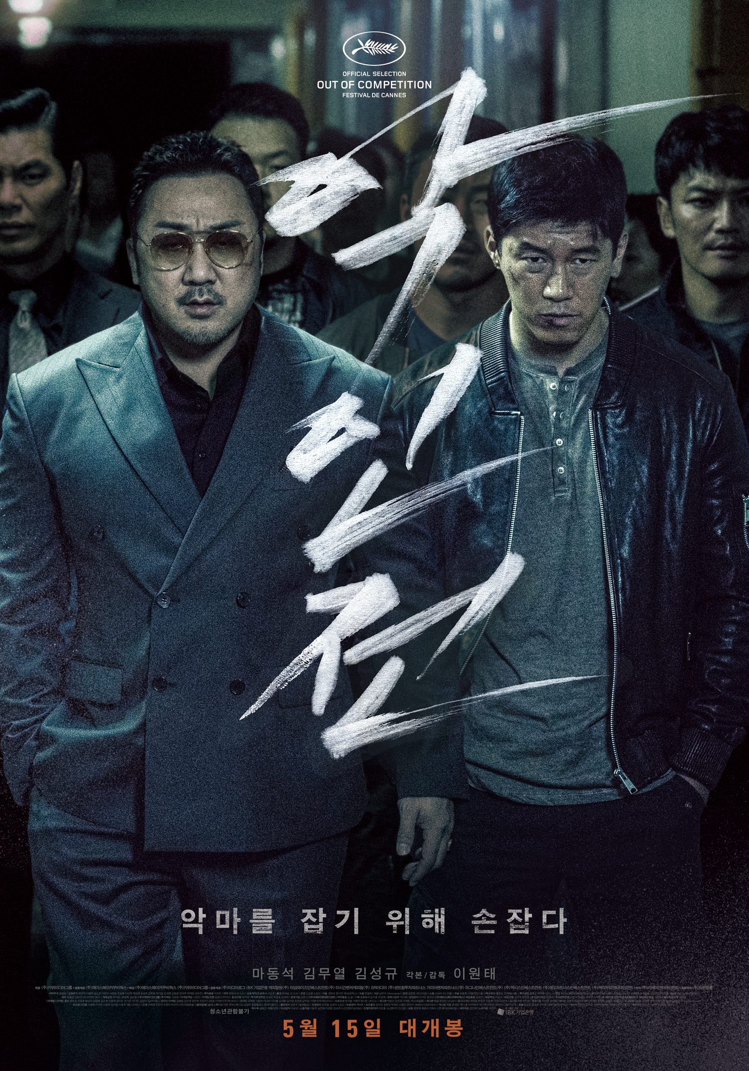 The Gangster, the Cop, the Devil izle