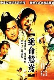 Fan ren Yang Datou Poster