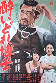Yoidore hakase (1966)