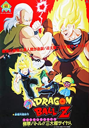Watch Dragon Ball Z: Super Android 13 Full HD Free Online