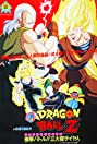 Dragon Ball Z: Super Android 13 (1992) Poster