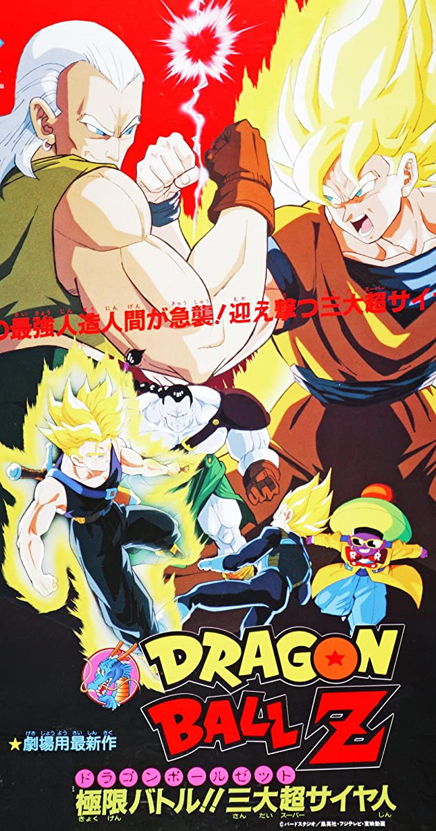 d395bfc102 Dragon Ball Z: Super Android 13 (1992) - Dragon Ball Z: Super ...