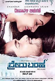 Lady Singham (Prema Baraha) 2021 HDRip Hindi Movie Watch Online Free