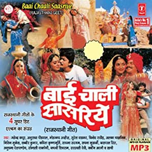 Movie comedy videos download Bai Chale Sasariye by [Quad]