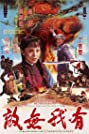 Seven Magnificent Kung Fu Kids (1980) Poster