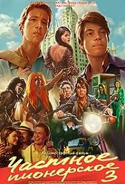 Chastnoe pionerskoe 3 Poster