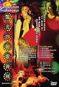 Yan guang si she ge wu tuan (2004)
