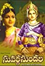 Suvarna Sundari (1957) Poster