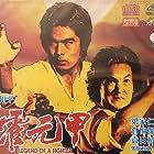 Ka-Yan Leung and Yasuaki Kurata in Huo Yuan-Jia (1982)