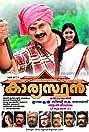 Kaaryasthan (2010) Poster