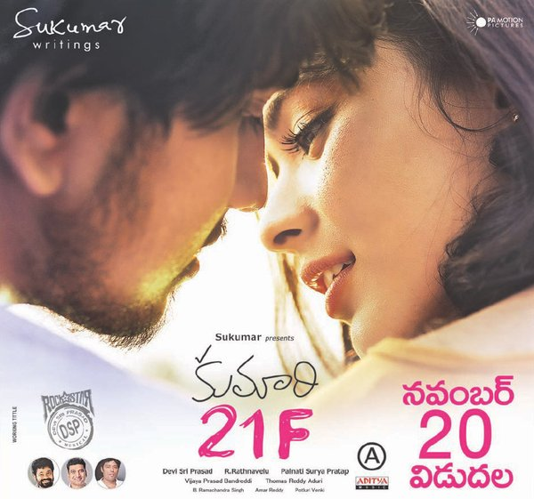 Kumari 21F (2015) Telegu Movie HD-Rip – 480P | 720P  – Download With Bangla Subtitle