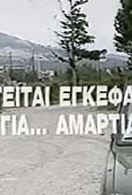 Ziteitai engefalos gia... amartia (1986)