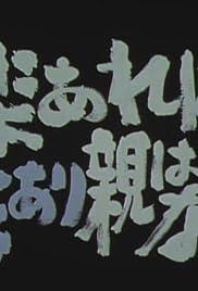 Raku areba ku ari oya wa nashi Poster