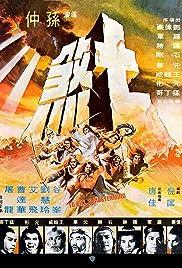 Qi sha Poster