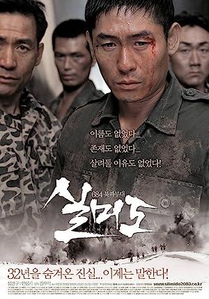Silmido 2003 KOREAN 1080p WEBRip x265-VXT