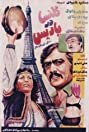 Golnesa in Paris (1974) Poster