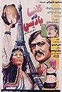 Golnesa in Paris