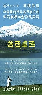 Song of Tibet (2000)