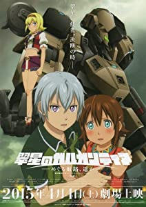 Suisei no Gargantia: Meguru Koro, Haruka full movie 720p download
