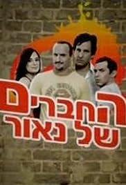 Naor's Friends Poster