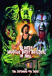 Bloody Muscle Body Builder in Hell Poster