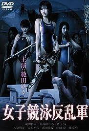 Joshikyôei hanrangun Poster