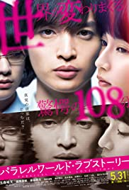 Parallel World Love Story (2019) 720p download