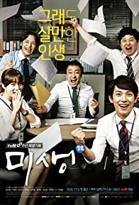 Primary photo for Misaeng