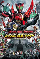 Kamen Rider OOO, Den-O, & All Riders: Let's Go Kamen Riders
