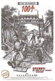 Yibai ge (2001) film en francais gratuit