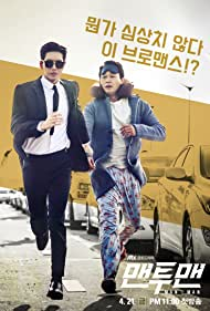 Park Sung-woong and Park Hae-Jin in Maen Too Maen (2017)