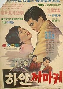 Mpeg 4 movies downloads Hayeon ggamagwi South Korea [1020p]
