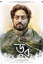 Doob (2020) Bangla Full Movie 720P HDRip 800MB Download