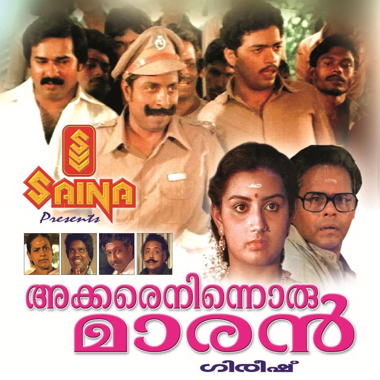 Akkare Ninnoru Maran ((1985))