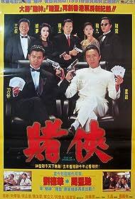 Dou hap (1990)