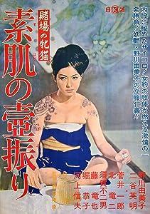 Clip download funny movie Toba no mesu neko: Suhada no tsubo furi [mov]