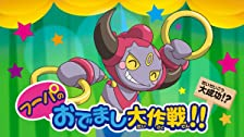 Hoopa's Surprise Ring Adventures
