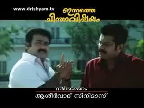 Innathe Chintha Vishayam (2008) malayalam Trailer