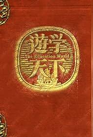 World of Education (2011)