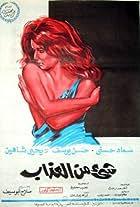 She' Mn El Azab