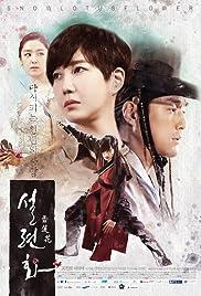Sulryulhwan tv mini series 2015 imdb sulryulhwan poster mightylinksfo