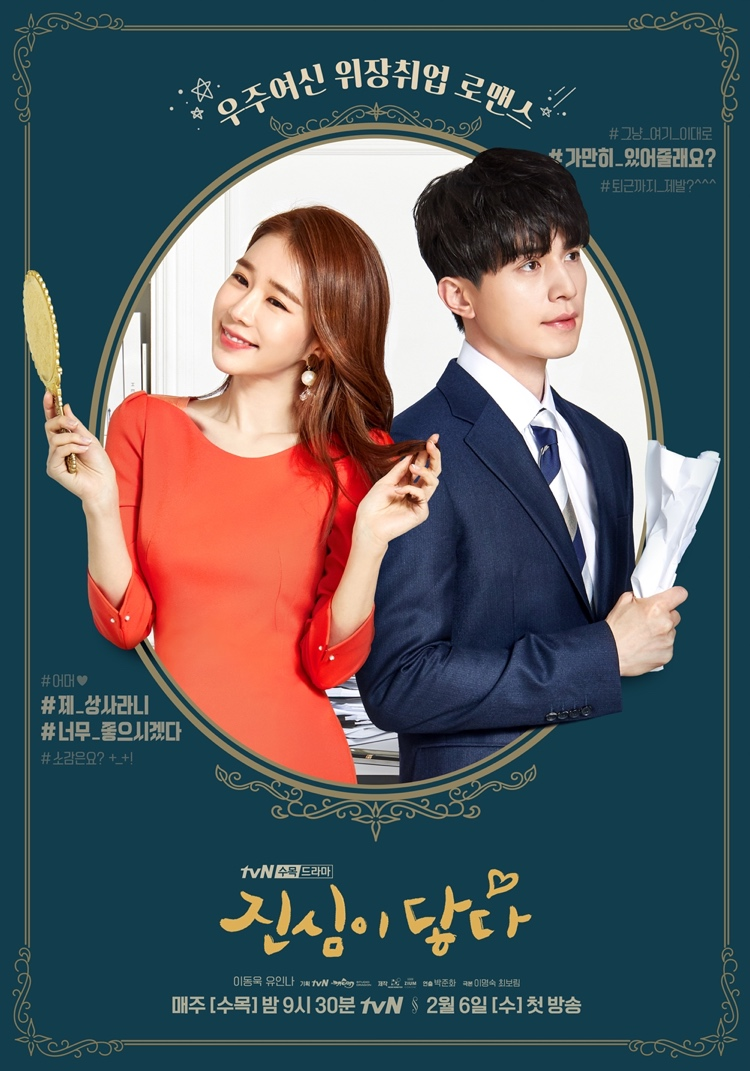 A romance between a lawyer and a top actress, whose life goes downhill after becoming caught up in a scandal with a third generation chaebol. She fakes her position to become the lawyer's ... See full summary »