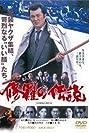 A Legend of Turmoil (1992) Poster