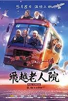 Fei yue lao ren yuan