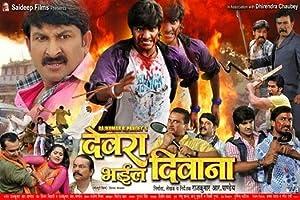 Devra Bhail Deewana movie, song and  lyrics